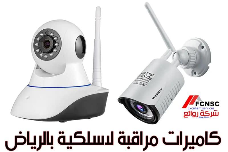 كاميرات مراقبة لاسليكية بالرياض