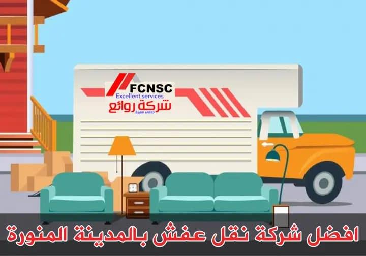 شركة فك وتركيب عفش بالمدينة المنورة