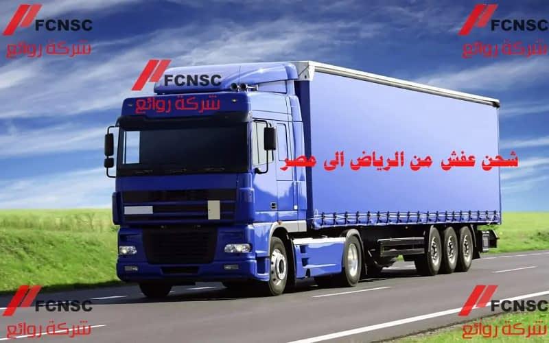 شحن عفش من الرياض الى مصر