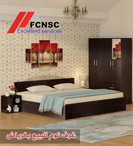 محلات غرف نوم جديدة للبيع بالرياض